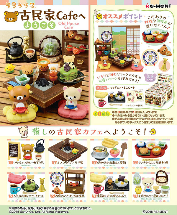 Rilakkuma kawaii rement miniatures