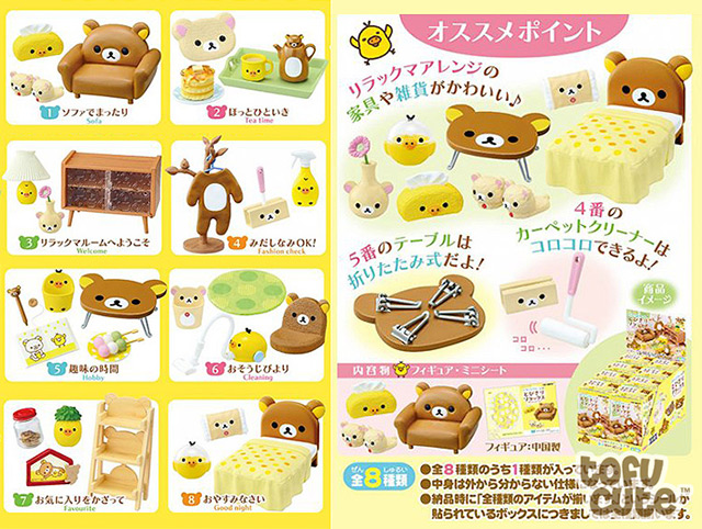 Re-Ment Miniatures Rilakkuma home