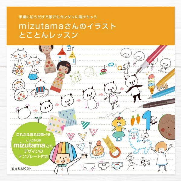 Mizutama drawing book