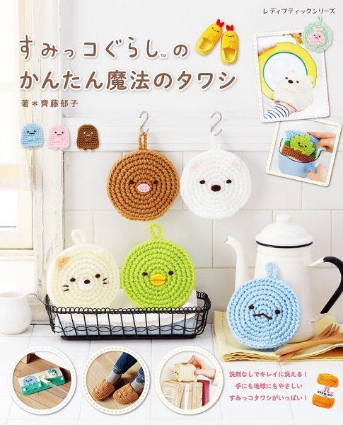 Sumikko Gurashi Japanese craft book