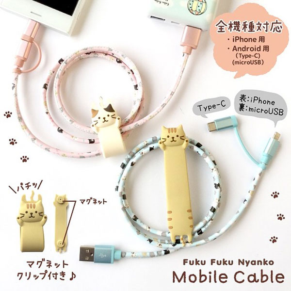 fuku fuku nyanko kawaii cat cables