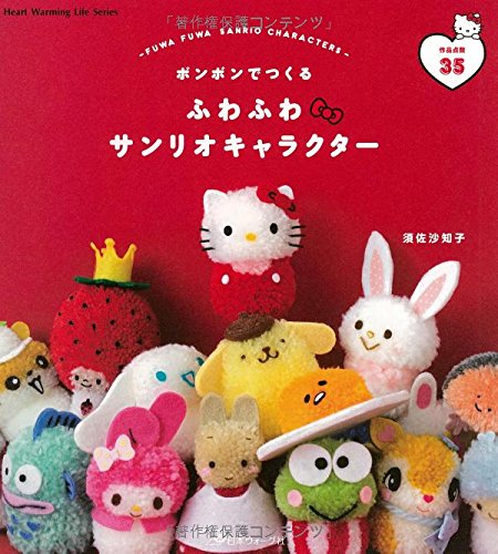 sanrio pompoms kawaii craft books