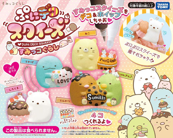 Sumikko Gurashi kawaii squishies kit
