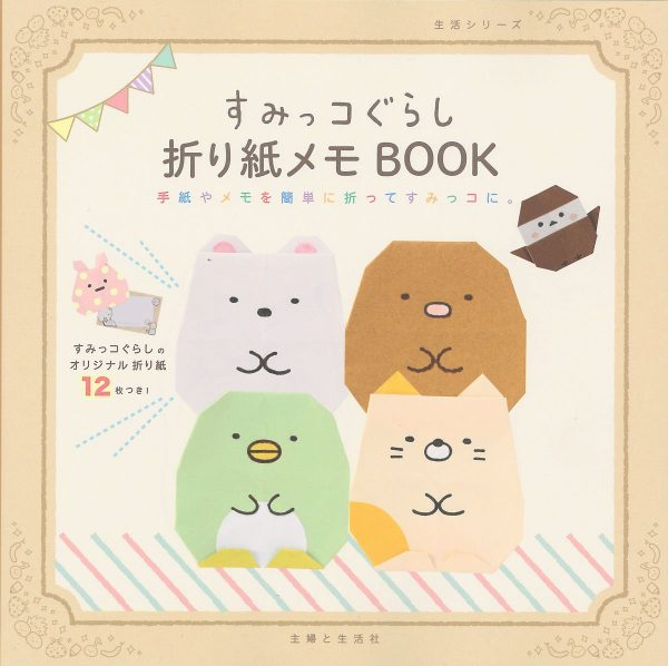 Craft Books: kawaii origami Sumiiko Gurashi