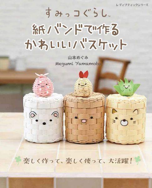 Sumikko Gurashi craft book