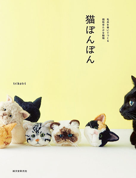 cat pom poms kawaii craft books