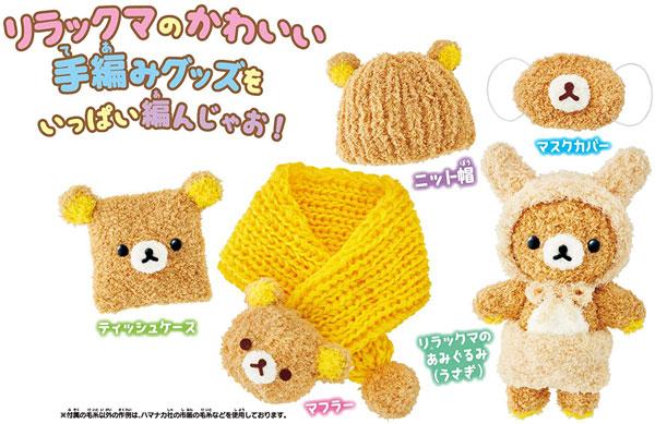 Rilakkuma amigurumi crochet kit