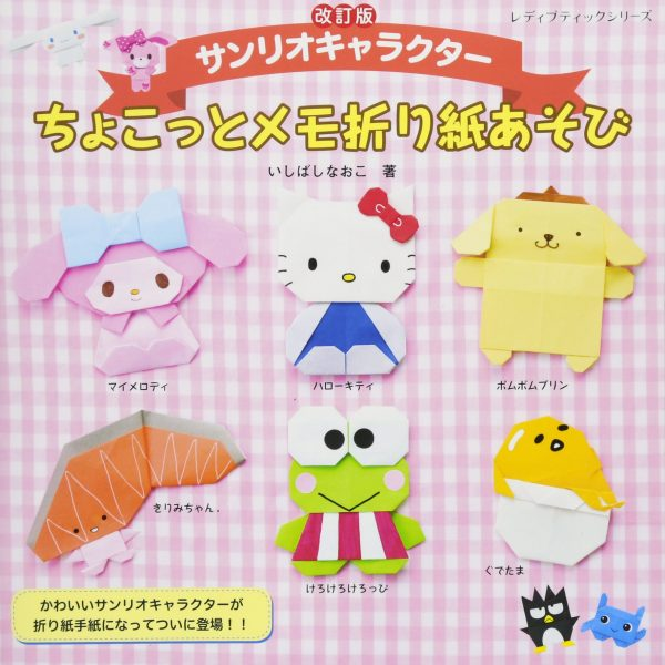 Craft Books: kawaii origami Sanrio