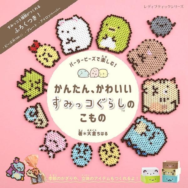 sumikko gurashi kawaii craft book