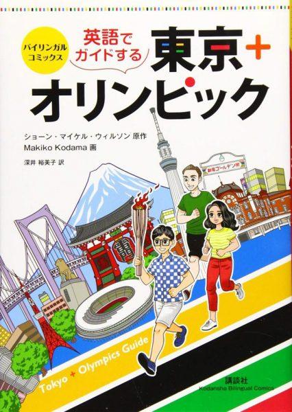 Tokyo Olympic Games manga