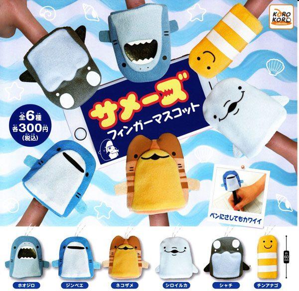 kawaii sharks samezu finger puppets