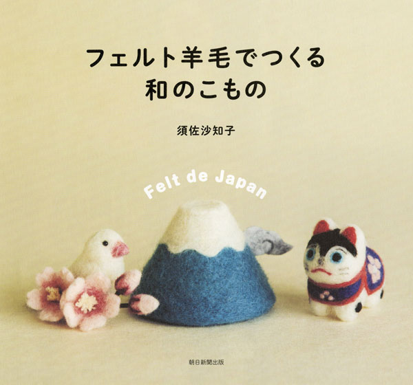 needle felting kawaii craft books