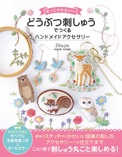 kawaii embroidery craft books