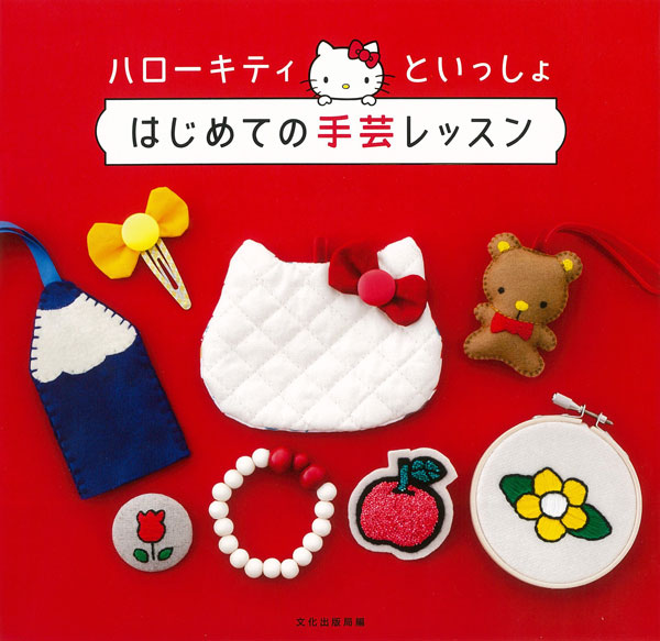 Hello Kitty kawaii craft books