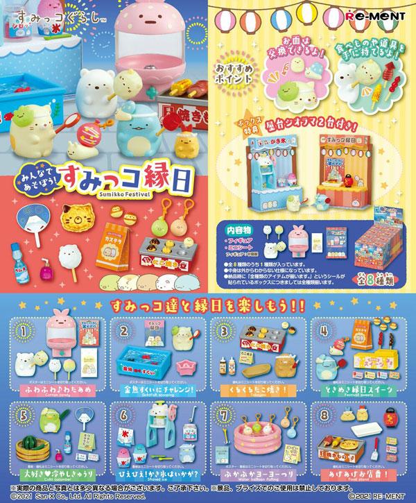 Sumikko Gurashi Re-Ment Miniatures