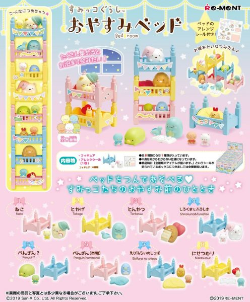 Sumikko Gurashi Kawaii Re-Ment Miniatures