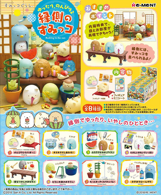 Re-Ment Miniatures Sumikko Gurashi country home