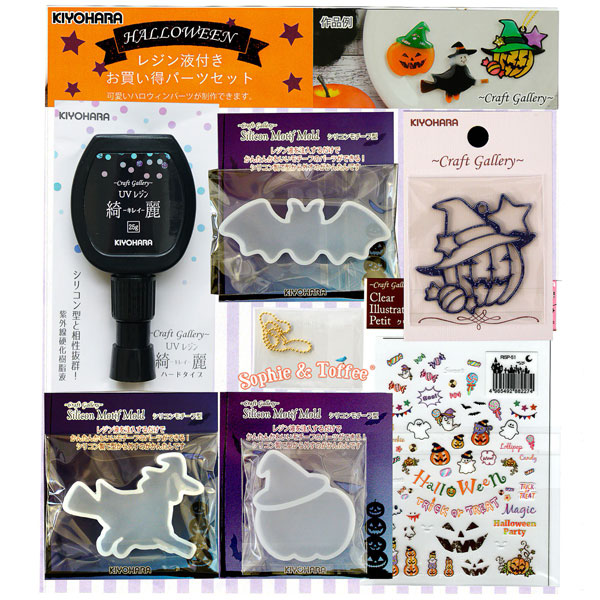 Kawaii Halloween Craft supplies
