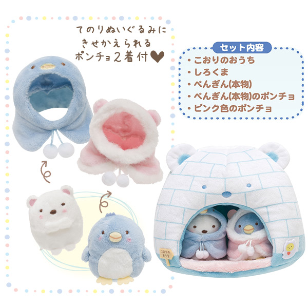 sumikko gurashi plush igloo