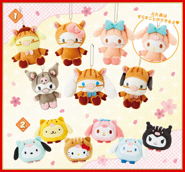 Sanrio year of the pig 2019 plush