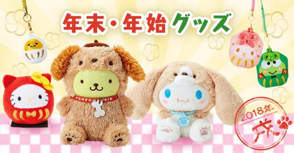 sanrio kawaii dog plush
