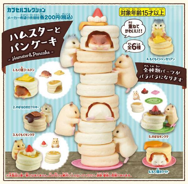 Kawaii Pancake gachapon