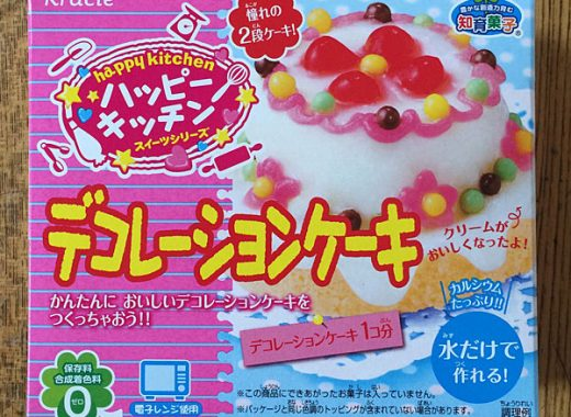 Happy Kitchen Decoration Cake Kit