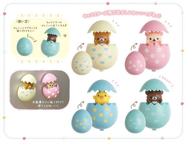Rilakkuma pop-up Easter egg magnets