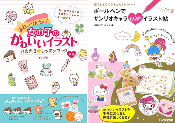 Japanese Kawaii Drawing Books