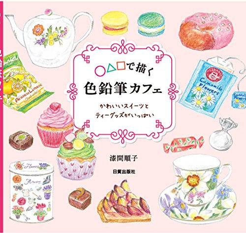 kawaii cakes drawing book
