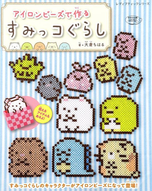 kawaii perler bead book