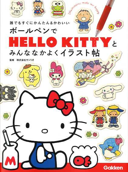 Hello Kitty and Sanrio Characters drawing book
