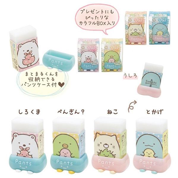 sumikkogurashi erasers