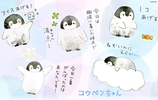 Koupen Chan Kawaii Penguin