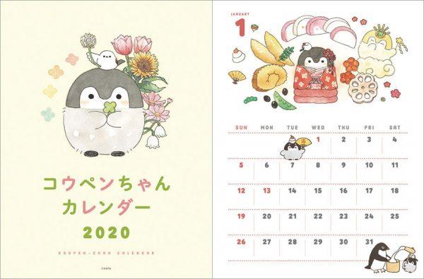 Koupen Chan Kawaii Penguin calendar