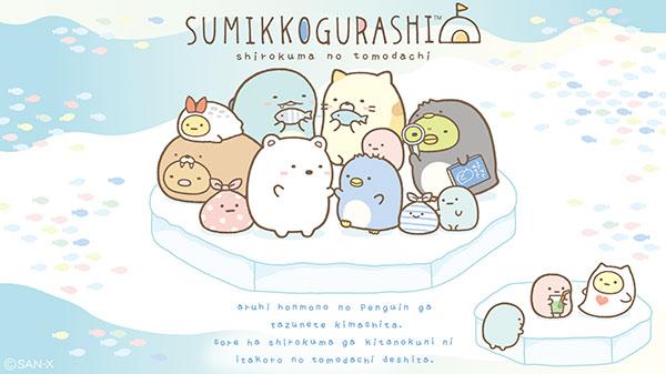 sumikkogurashi free wallpaper
