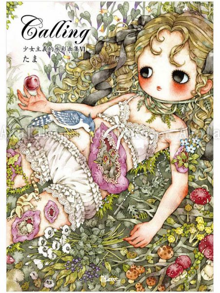 Tama creepy cute art book