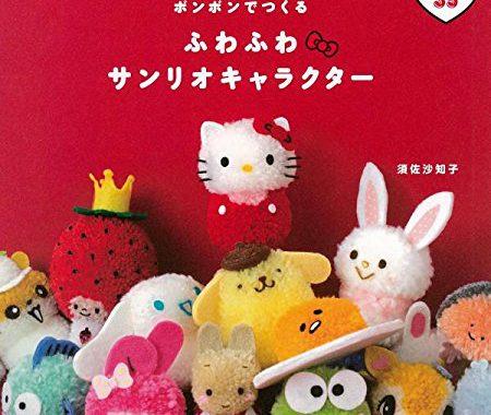 sanrio pompoms kawaii craft books