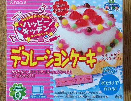 Happy Kitchen Decoration Cake Kit